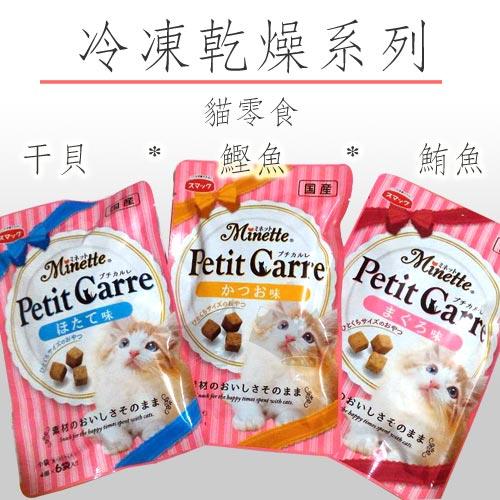 【日本SMACK】米堤極品冷凍乾燥零食 - 三種口味 / 貓零食