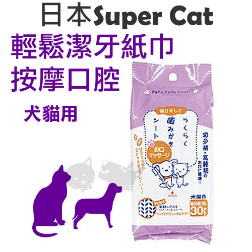 《日本Super Cat》輕鬆潔牙紙巾 (牙齦按摩) CS35 - 犬用30枚 / 潔齒紙巾