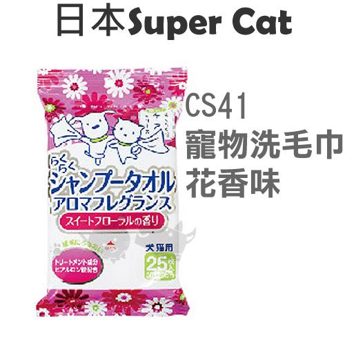 《日本Super Cat》輕鬆清潔乾洗紙巾 - 甜蜜花香CS41 / 清新花香CS42