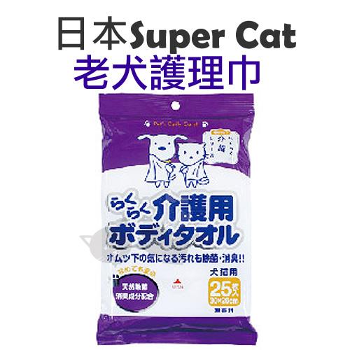 《日本Super Cat》介護專用乾洗巾 CS26 - 25枚 / 犬貓用抗菌