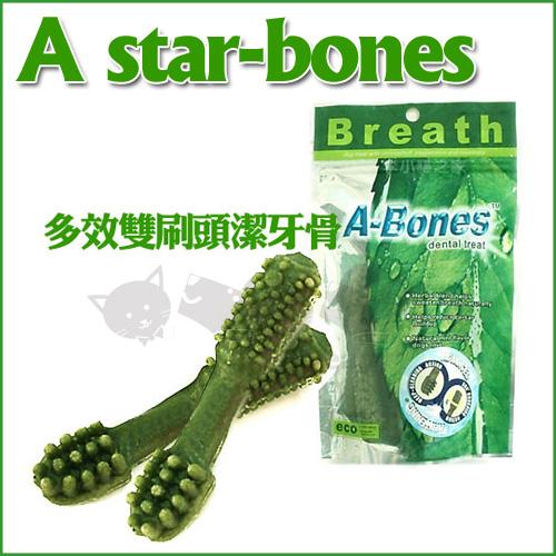 《美國A Star - Bones》多效雙刷頭潔牙骨 - 小包裝SS/S/M