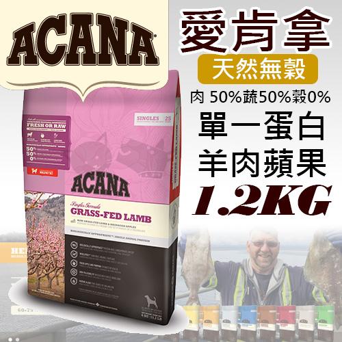《愛肯拿 Acana》單一蛋白低敏配方 - 美膚羊肉蘋果1.2kg