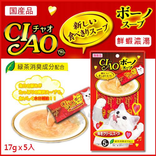 《日本CIAO》好食湯 - 鮮蝦濃湯 5入 / 貓零食