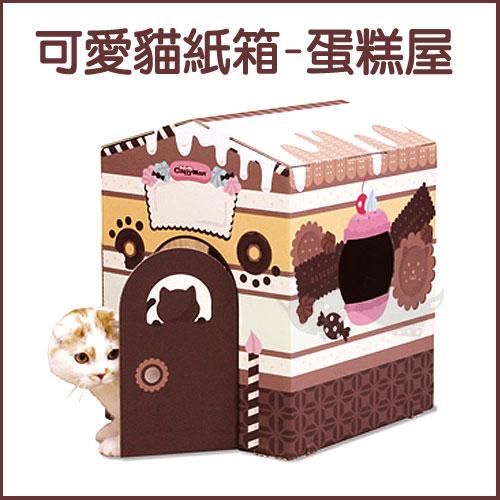 【日本CattyMan】貓咪經典紙箱貓玩具 - 蛋糕店