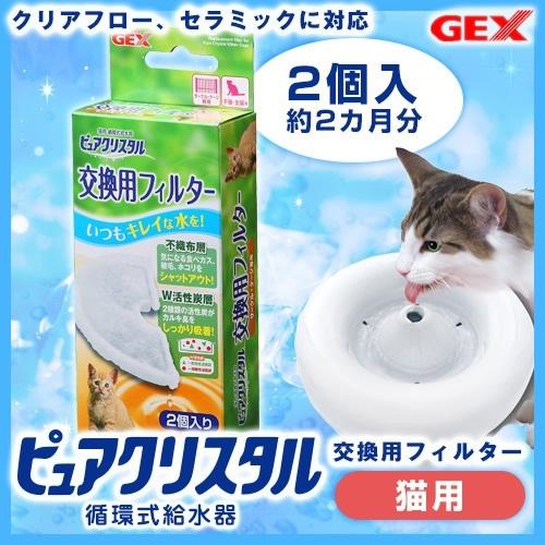 《日本GEX》陶瓷抗菌飲水器 1.5L 貓專用濾棉濾心 (犬貓濾心可共用)