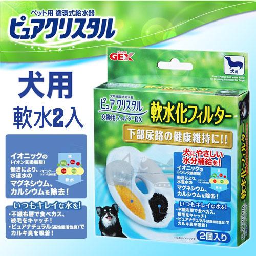 《日本GEX》濾棉犬用飲水器專用軟水淨化濾心