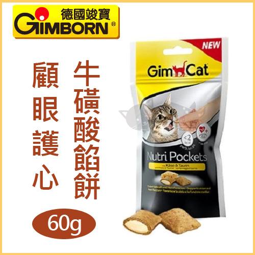 《德國竣寶GIMPET》顧眼護心牛磺酸餡餅 - 60g / 貓用營養品【缺貨】