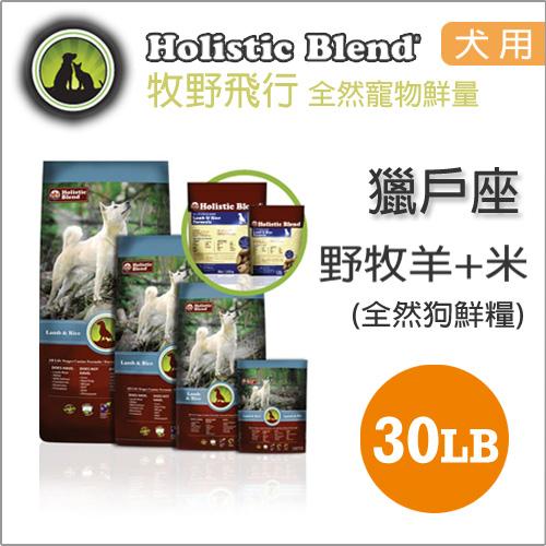 《Holistic Blend 牧野飛行 》獵戶座-野牧羊+米 30磅 (13.6kg) / 全然狗鮮糧狗飼料免運