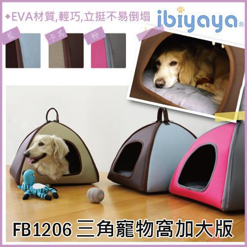 《IBIYAYA》 三角寵物窩FB1206加大版 -寵物床3色