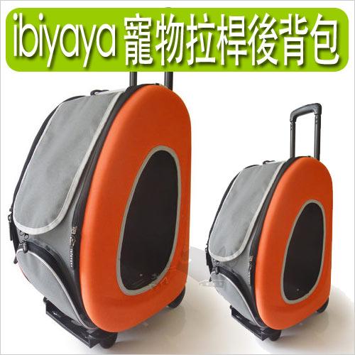 《IBIYAYA依比呀呀》五彩繽紛寵物拉桿後背包FC1008-炫彩亮橘