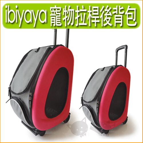 《IBIYAYA依比呀呀》五彩繽紛寵物拉桿後背包FC1008-桃紅色