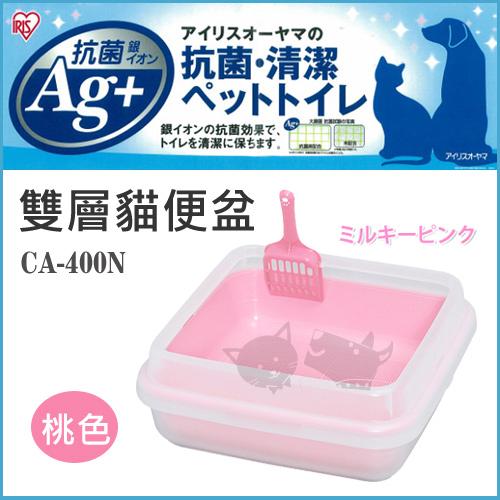 《日本IRIS》雙層貓便盆 IR-CA-400N / 桃色 - 貓用貓砂盆