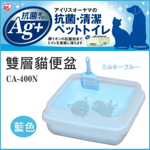 《日本IRIS》雙層貓便盆 IR-CA-400N / 藍色 - 貓用貓砂盆