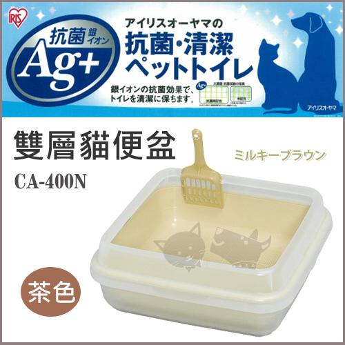 《日本IRIS》雙層貓便盆 IR-CA-400N / 茶色 - 貓用貓砂盆