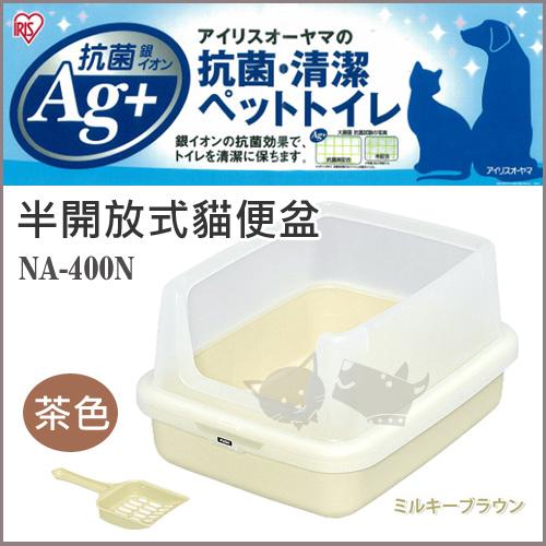 《日本IRIS》半開放式雙層貓便盆 IR-NA-400N / 茶色 - 貓用貓砂盆
