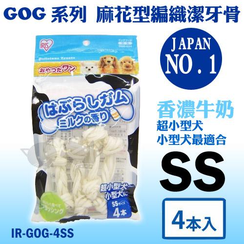 【日本IRIS】麻型牛奶風味潔齒骨GOG - 4SS / 牛皮骨 / 寵物零食