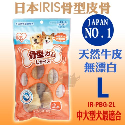 【日本IRIS】骨型原味皮骨PBG - 2L / 牛皮骨 / 寵物零食