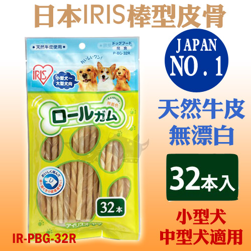 【日本IRIS】棒型原味皮骨PBG - 32R / 牛皮骨 / 寵物零食