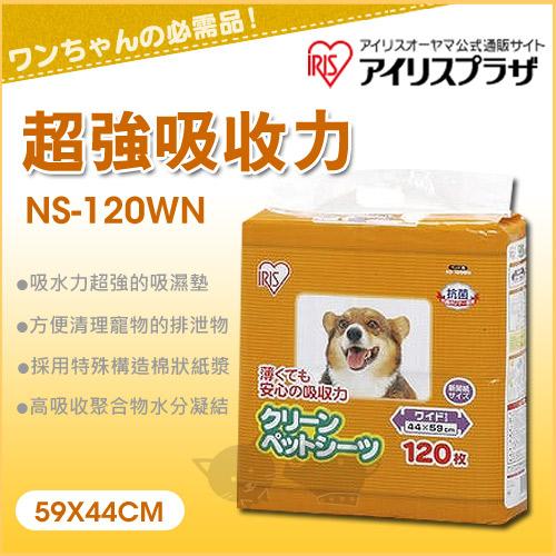 《 日本IRIS》超強吸收力寵物尿布-NS-120WN