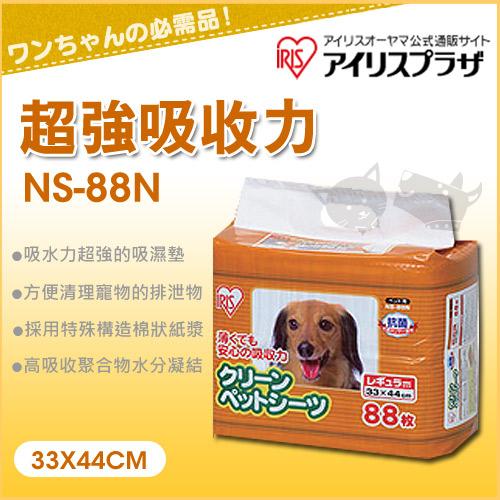 《 日本IRIS》超強吸收力寵物尿布-NS-88N