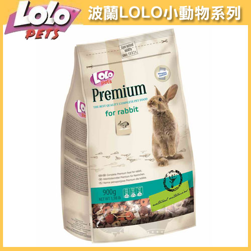 《歐洲LOLO》營養滿分兔子主食大包裝 900g