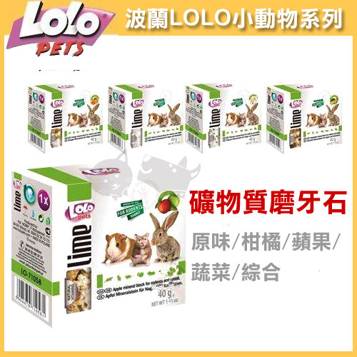《歐洲LOLO》營養滿分鼠兔礦物質磨牙石 (5種口味)