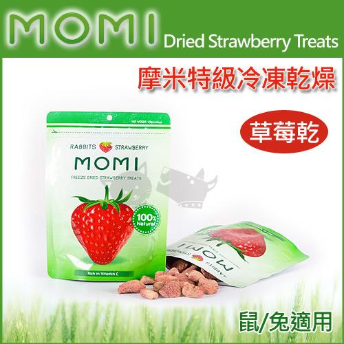 【美國摩米MOMI】特級冷凍乾燥草莓乾15克 / 天然原味鼠兔可食