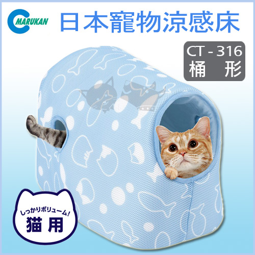 《日本Marukan》日本寵物涼感床 CT-316 - 桶形 / 貓咪涼床
