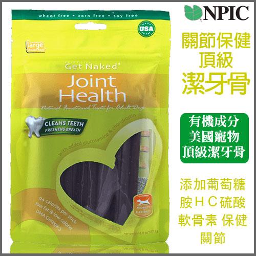 N-BONE《get naked 健納緹 頂級潔牙骨》關節抗氧化保健配方-美國NPIC