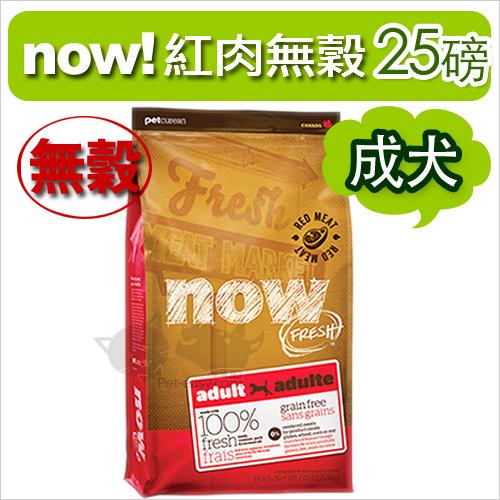 《NOW!》Fresh鮮肉無穀天然糧 - 紅肉無穀成犬配方25磅 / 犬飼料