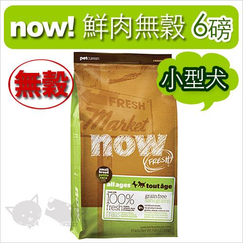《NOW!》Fresh鮮肉無穀天然糧-小型犬(小顆粒)配方6磅 / 狗飼料【缺貨】
