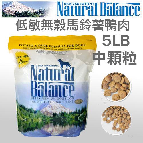 《Natural Balance 天然寵物食糧》特殊低敏無穀馬鈴薯鴨肉全犬配方 - 5磅 / 狗飼料