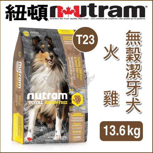 《紐頓NUTRAM》無穀全能系列 - 無穀潔牙犬T23 火雞 13.6kg / 狗飼料