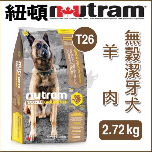 《紐頓NUTRAM》無穀全能系列 - 無穀潔牙犬T26 羊肉 2.72kg / 狗飼料