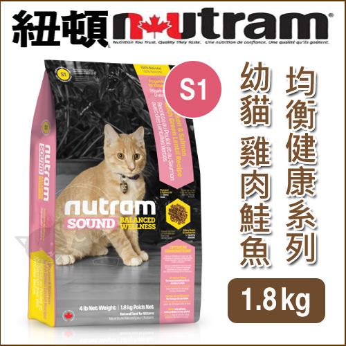 《紐頓NUTRAM》均衡健康系列 - S1 幼貓 雞肉鮭魚 1.8kg / 貓飼料【缺貨】