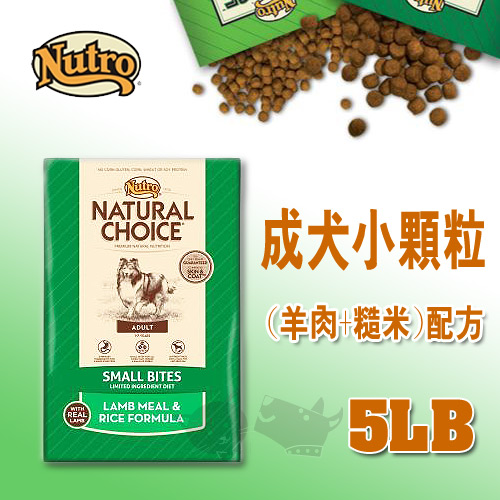 《CHOICE美士》成犬 (羊肉+糙米) 小顆粒配方 - 5LB / 狗飼料