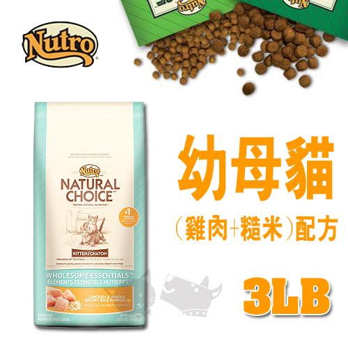 《CHOICE美士》特級幼母貓 (雞肉+糙米)配方 - 3LB / 貓飼料
