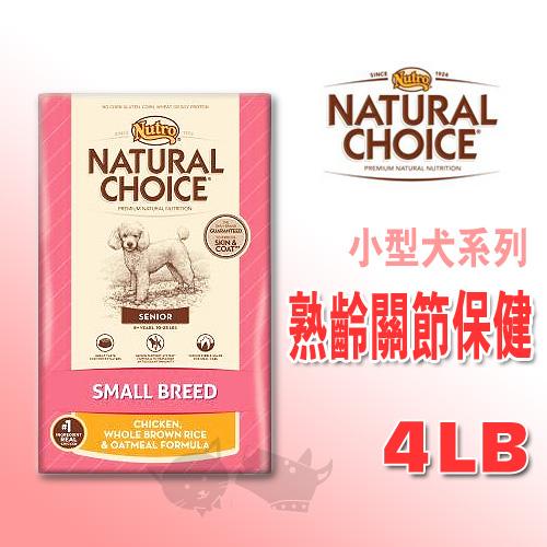 《CHOICE美士》小型犬系列 - 熟齡關節保健配方(雞肉+糙米) 4LB / 狗飼料
