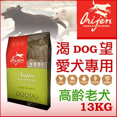 《加拿大Orijen 渴望》高齡犬(低卡)Senior 13kg - 犬飼料