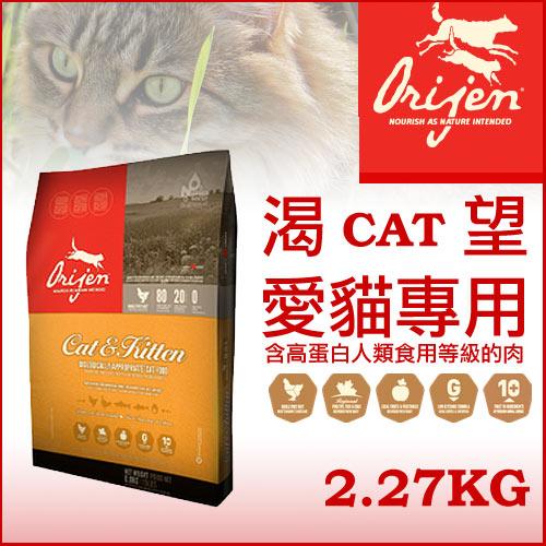 《加拿大Orijen 渴望》愛貓專用Cat 2.27kg - 貓飼料【年終特價】