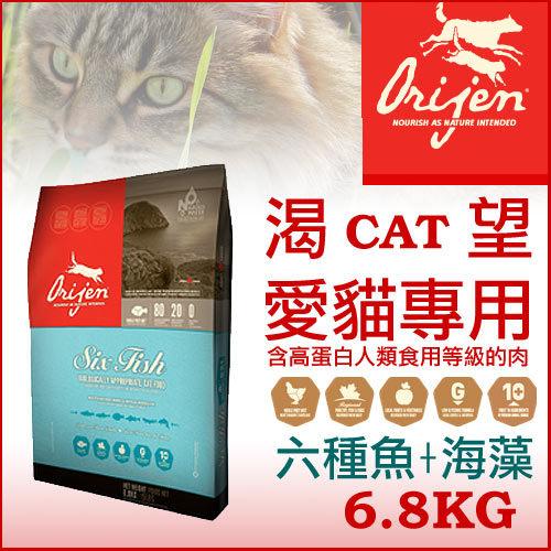 《加拿大Orijen 渴望》六種鮮魚+海藻 6.8kg - 貓飼料