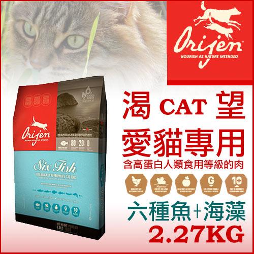 《加拿大Orijen 渴望》六種鮮魚+海藻 2.27kg - 貓飼料【年終特價】