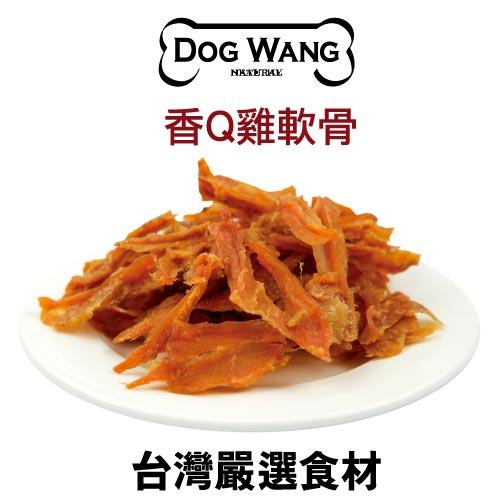 《DOGWANG》真實愛犬肉零食 /香Q雞軟骨- 狗零食【現貨】