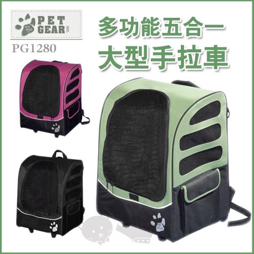 《美國Pet Gear》多功能五合一大型手拉車 PG1280 -共3色