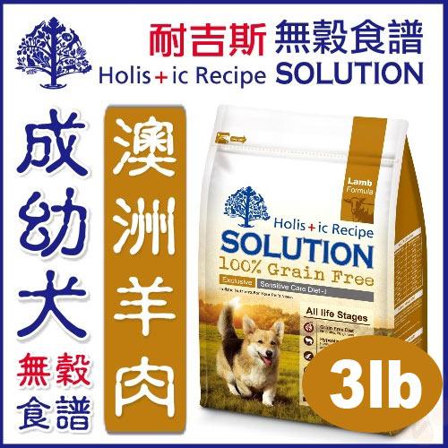 《 耐吉斯無穀食譜 》澳洲羊肉-低敏柔膚成幼犬配方3磅(1.36KG) / 狗飼料