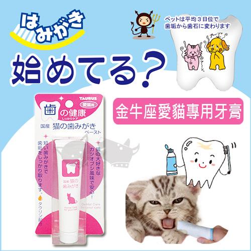 《日本金牛座TAURUS》寵物專用牙膏 - 貓專用 / 日本製造牙膏