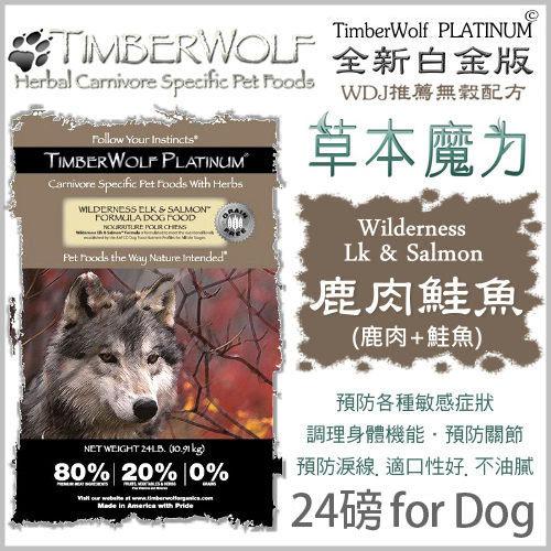 《草本魔力 TimberWolf》 鹿肉鮭魚無穀配方 24LB / 預防各種敏感症狀