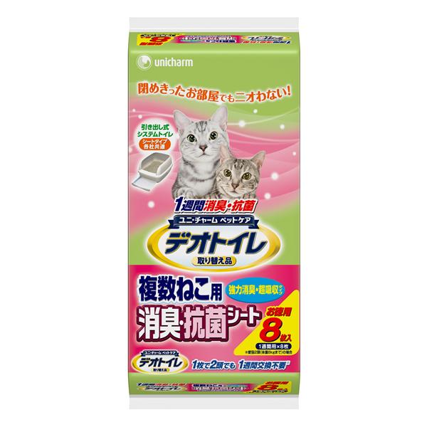 《日本Unicharm嬌聯》複數貓消臭抗菌尿布墊多貓用 (8片入一周間無臭)【現貨】