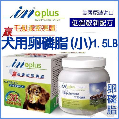 【耐吉斯IN贏超濃縮卵磷脂】 新一代 IN-PLUS 犬用[小罐]1.5lbs