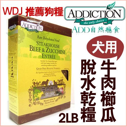 《紐西蘭Addiction》牛肉櫛瓜脫水飼料 - 2磅 / 脫水乾糧